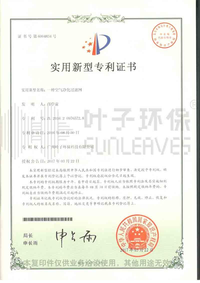 实用新型专利证书——一