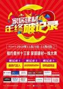 好消息 —宏洲环保bwin中国app携手大牌联手省