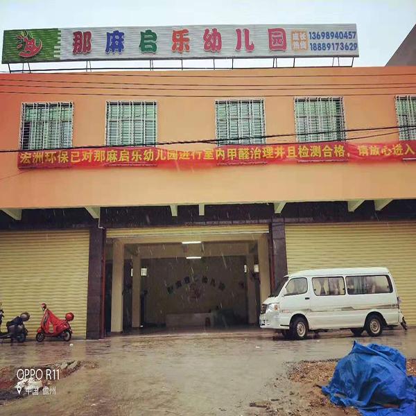 那麻启乐幼儿园bwin中国app案